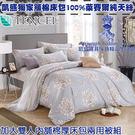 大特賣3680元【凱盛寢具】獨家舖棉100%萊賽爾天絲-教堂卡洛-四件加大雙人舖棉床包兩用被組-6X6.2尺