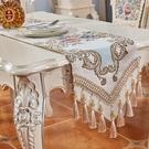 桌旗 歐式桌旗高檔奢華床旗餐桌裝飾布電視柜旗茶幾巾長條桌布中式餐旗 阿薩布魯
