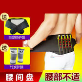 護腰帶腰間盤腰椎間盤勞損自發熱男女士暖宮保暖突出四季