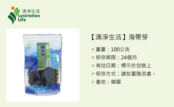 清淨生活海帶芽100g/包