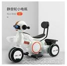 兒童電動摩托車充電三輪車男孩遙控寶寶小孩玩具車可坐人女孩推車 大宅女韓國館YJT
