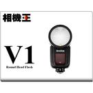 ★相機王★Godox V1S 鋰電池圓頭閃光燈〔Sony版〕V1 公司貨