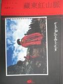 【書寶二手書T2/旅遊_NSY】藏東紅山脈_馬麗華