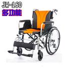 輪椅 鋁合金 均佳 JW-160 多功能...