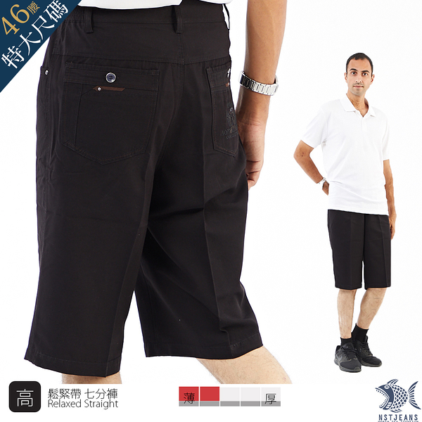 【NST Jeans】特大尺碼禪意亞麻黑 鬆爽縲縈 鬆緊腰七分短褲 (中高腰寬版) 003(26298)台灣製 男