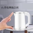 旅行便攜電熱水壺小型容量燒水壺迷你出差旅遊不銹鋼電水壺出國 交換禮物