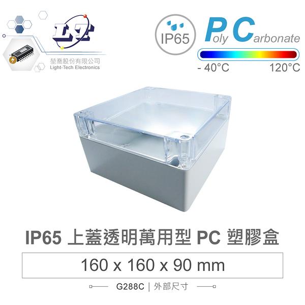 『堃邑Oget』Gainta G288C 160 x 160 x 90mm 萬用型 IP65 防塵防水 PC 塑膠盒 淺灰 透明上蓋  台灣製造