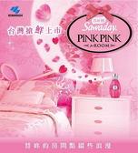 日本小林製藥-香花蕾PINK PINK 香水香氛芳香劑250ml(仲夏花火)