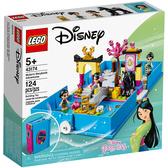 樂高積木 LEGO《 LT43174》迪士尼公主系列 - Mulan's Storybook Adventures╭★ JOYBUS玩具百貨