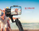黑熊館 MOZA 魔爪 MINI-MI 智能 手機三軸穩定器 手持穩定器 直播 人臉追蹤 無線充電 自拍 錄影