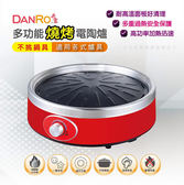 24小時極速出貨 丹露DANRO-多功能燒烤電陶爐  摩可美家