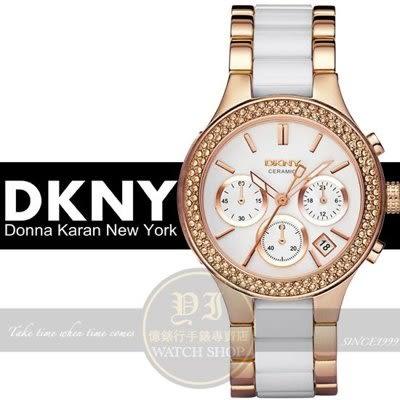 DKNY國際精品三環美型精密陶瓷計時腕錶 NY8183公司貨/禮物/情人節