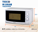 淘禮網 TECO 東元 20L機械式微波爐 YM2003CB