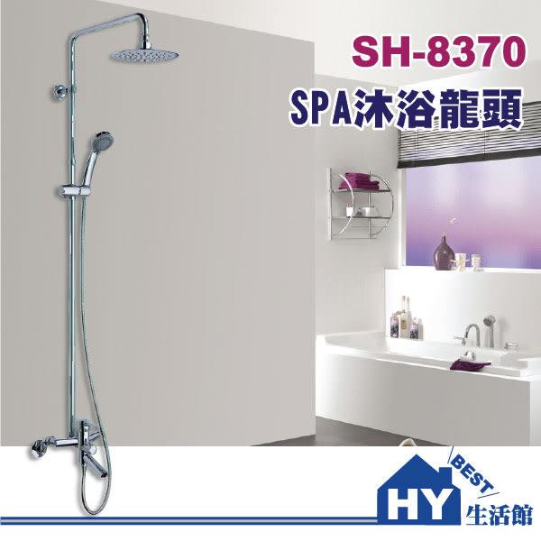 花灑系列 SH-8370 SPA沐浴龍頭 花灑蓮蓬頭 日本芯 台製《HY生活館》水電材料專賣店