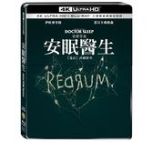 【停看聽音響唱片】【BD】安眠醫生 三碟鐵盒導演加長版『4K』