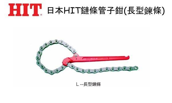 HIT 長型鏈條 鏈管鉗 CW-3L 日本製