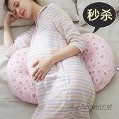 春夏孕婦枕頭護腰側睡臥枕U型枕懷孕期多功能托腹抱枕母嬰兒用品 後街五號