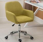 升降電腦椅子家用辦公椅布藝拆洗椅升降休閒椅會議椅職員椅igo 夏洛特