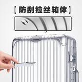 李箱拉桿箱旅行箱包20韓版24登機密碼皮箱子  米娜小鋪 IGO