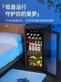 冰吧茶葉冷藏恒溫紅酒家用酒店客廳透明玻璃單門小冰箱小型保鮮櫃 夢幻小鎮ATT