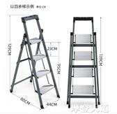 梯子家用折疊室內樓梯凳人字多功能四步不銹鋼加厚鋁合金輕便伸縮QM『摩登大道』