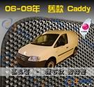 【鑽石紋】06-09年 Caddy 7人座 腳踏墊 / 台灣製造 caddy海馬腳踏墊 caddy腳踏墊 caddy踏墊