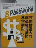 【書寶二手書T4/投資_KKD】打開財富大門:你必須認識的8字密碼_王志鈞