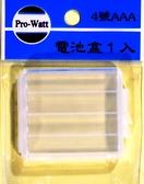 4號電池盒(4入)