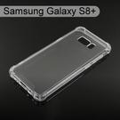 四角強化透明防摔殼 Samsung Galaxy S8 Plus G955FD (6.2吋)