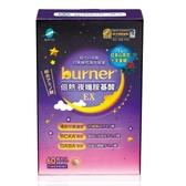 船井Burner倍熱 夜孅胺基酸EX60顆