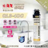 水蘋果【快速到貨~刷卡含稅】贈免費安裝~水蘋果公司貨 EVERPURE QL3-4DC 單道淨水器
