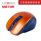 LEXMA [無線滑鼠] M810R 極致人體工學手感-橘 無線滑鼠 光學滑鼠 電腦滑鼠 隨插即用【迪特軍3C】