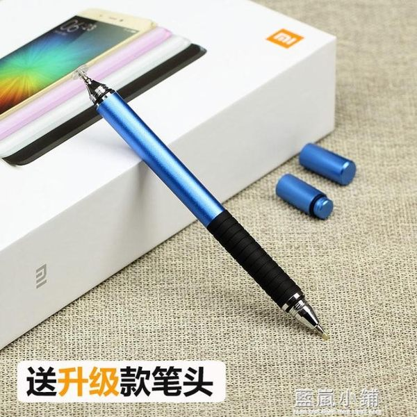帶水寫筆款 蘋果ipad高精度電容筆 安卓手機觸控筆 繪畫手寫筆igo 藍嵐小鋪