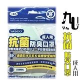 【九元生活百貨】抗菌防臭口罩/成人用 鼻梁壓條 3D立體 三層口罩 日本素材 台灣製