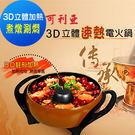 ^聖家^KRIA可利亞 3D立體速熱電火鍋/燉鍋/料理鍋 KR-837B【全館刷卡分期+免運費】