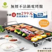 【快速出貨】菲仕德 大號68公分 中號48公分 韓式烤盤 110V家用無煙烤盤 不黏鍋烤盤 大號電烤