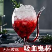 雞尾酒杯子玻璃創意個性吸血鬼杯靈鼠杯啤酒杯酒吧杯子 QG5829『優童屋』