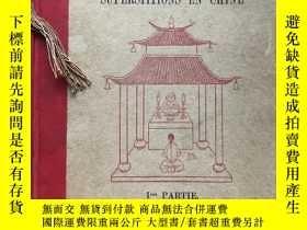 二手書博民逛書店《中國民間崇拜及習俗研究》(中國民間信仰)一冊罕見Recherches Sur Les Superstition