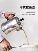 加厚港式奶茶壺 沖茶壺 拉茶壺 咖啡壺 3L鋁壺 絲襪奶茶壺 艾美時尚衣櫥