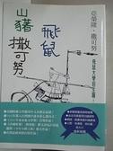 【書寶二手書T1/兒童文學_C23】山豬‧飛鼠‧撒可努_亞榮隆