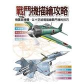 戰鬥機描繪攻略 : 機翼與機體—以十字結構描繪戰鬥機的技巧