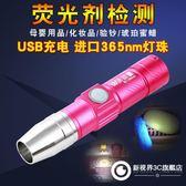 紫外線手電筒可充電測熒光劑檢測筆面膜嬰兒專用驗鈔燈迷你