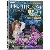 Lightroom Classic魅力人像修圖經典版 調光調色x美膚秘訣x日系風