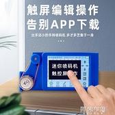 噴碼機 屏顯智慧手持式噴碼機流水線生產日期打碼機標簽紙箱包裝袋噴墨打印小型 MKS阿薩布魯