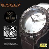 【完全計時】手錶館│BAKLY 瑞士機芯高雅12點晶鑽女錶 動物紋BAD-13新品 真小牛皮 貝殼面盤