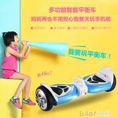 WITESS扶手平衡車雙輪平衡車成人兒童學生漂移車電動體感車代步車WD 溫暖享家