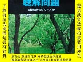 二手書博民逛書店日文原版罕見日本留學實驗標準問題集Y251535