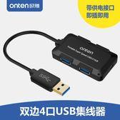USB3.0分線器一拖四電腦高速擴展帶電源口集線器