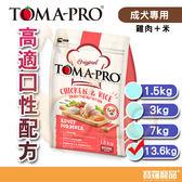 優格成犬雞肉配方 13.6kg【寶羅寵品】