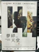 挖寶二手片-P09-430-正版DVD-電影【夢碎天堂】-奧斯卡最佳外語片荷蘭代表